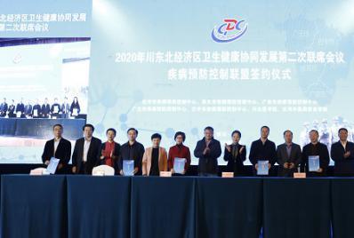 川东北疾病预防控制联盟签约仪式