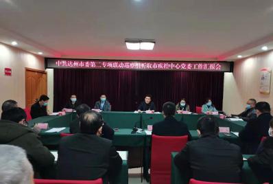 市疾控中心召开政府采购专项联动巡察汇报会