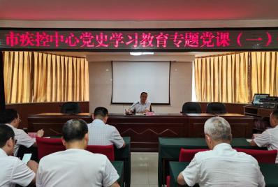 市疾控中心党委书记上党史学习教育专题党课